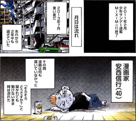 Manga_club_or_2014_01_p091