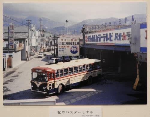 1973年の松本バスターミナル  - 松本市の最近の・・・