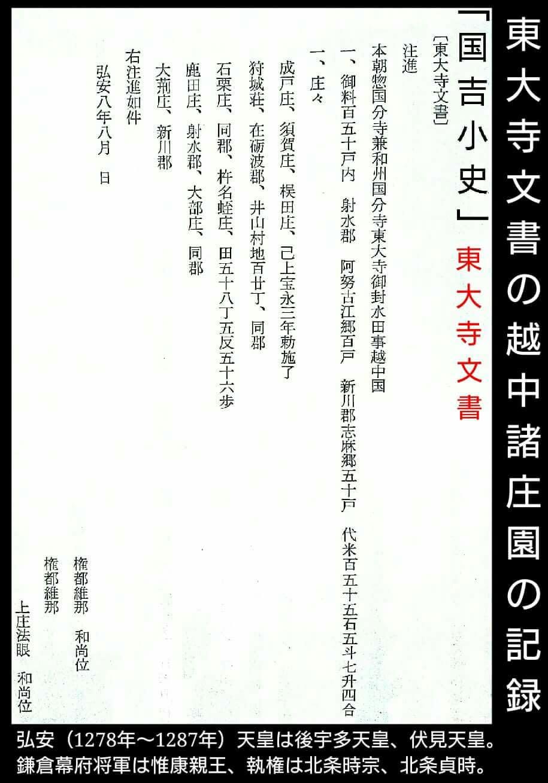 📕📜 【国吉小史】 鎌倉時代(1286...