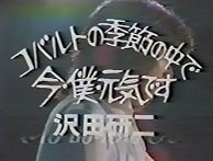○70年代ジュリー番組探求⑥~秋の...