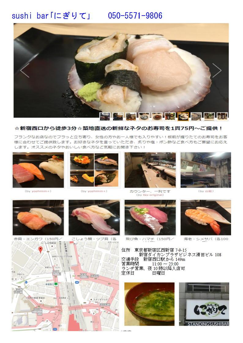 立食い寿司 寿司バー にぎりて>