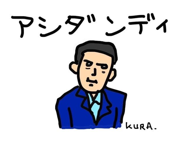 10月23日「ファッションデザイナー」 , KURA.氏の手帖