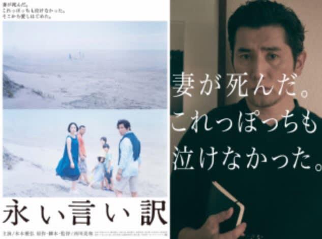 永い言い訳 - IKURO's DIARY