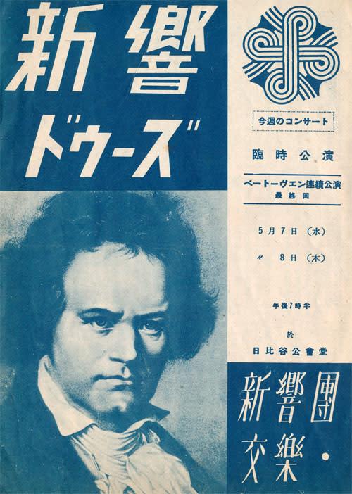 新交響楽団のチラシ「新響ドゥー...