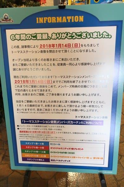 【アリオ倉敷】トーマスステーション倉敷店 来月閉店!