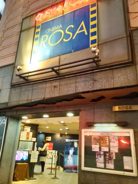 【映画館を見よう!】東京都豊島区 池袋シネマ・ロサ - たらに ...