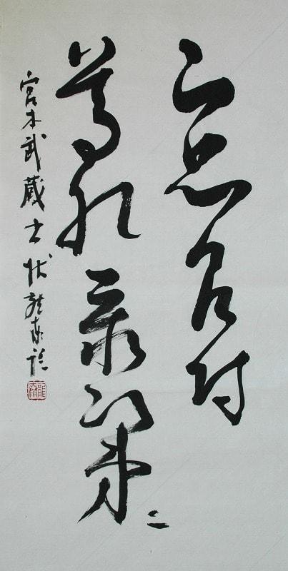 宮本 武蔵 漢詩