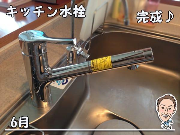 博多の建築士三兄弟_キッチン水栓TKS05305J