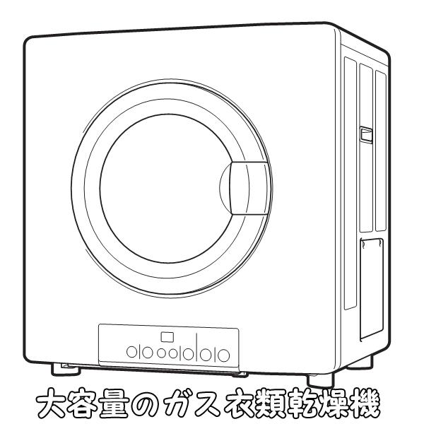 ガス衣類乾燥機の外観