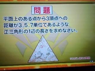 たけしのコマ大数学科 - さくら...