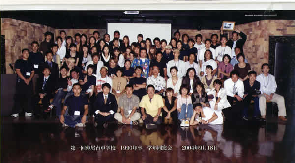 8fa8a6f0da512 祝仲尾台中学校(昭和49・50年生まれ度)同窓会サイト誕生!