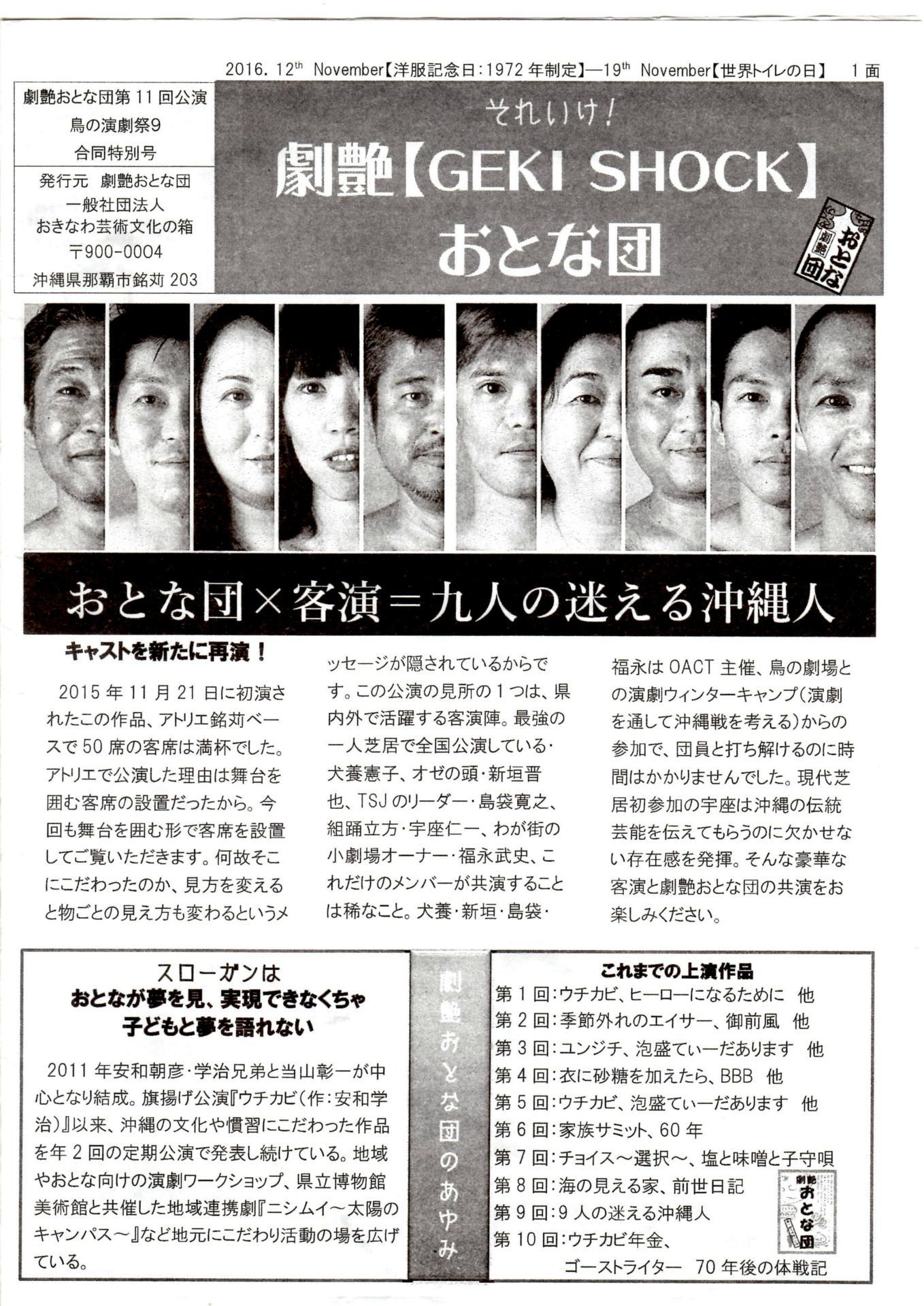 1972年の日本の女性史