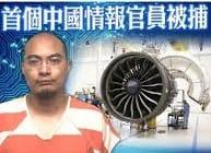 C919噴気式客機,ジェット旅客機,エンジン,サフラン,safran,間諜,スパイ,TURBINEPANDA,タービンパンダ,渦輪熊貓,中国製品,CJ1000AX,飛行機,防衛, 乗り物,