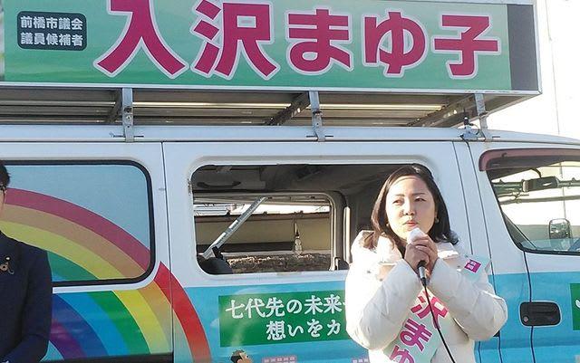会 前橋 議員 選挙 市