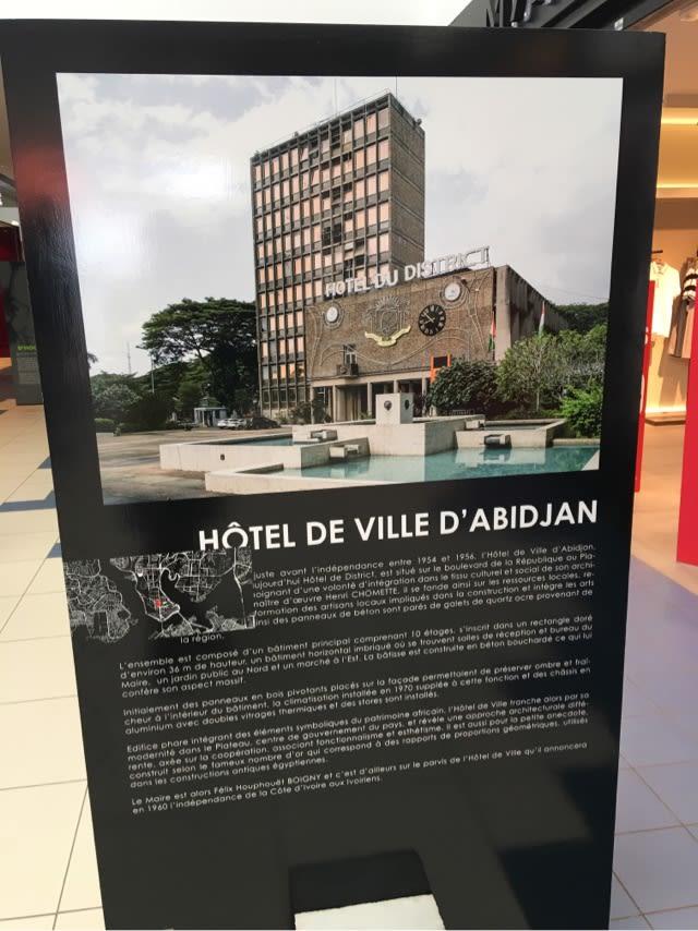 アビジャン都市建築のオブジェ -...