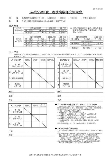 トヨタ自動車女子ソフトボール部 |スケジュール …