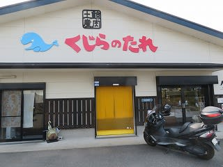 クジラ の タレ