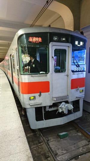 姫路行直通特急:山陽電鉄5030系電車(神戸三宮駅)