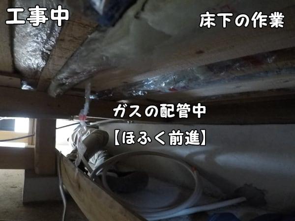 床下のガス配管工事
