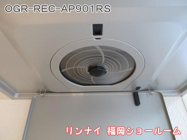 福岡ショールーム展示品:レンジフードOGRディスク