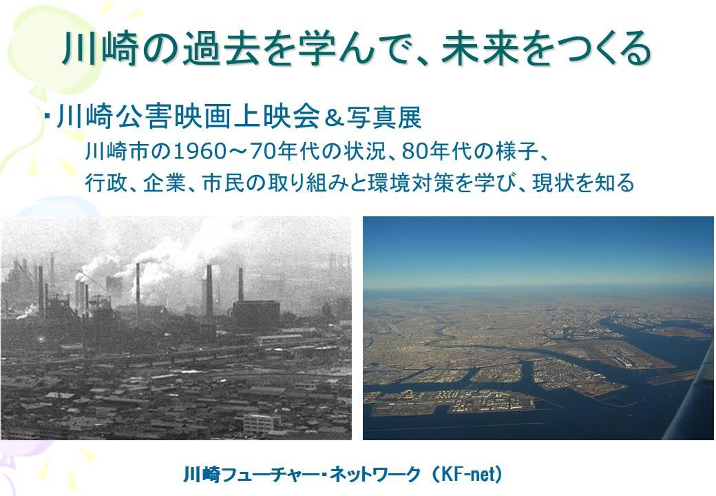 報告:川崎公害映画上映会「かつ...