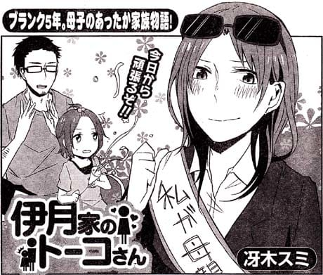 Manga_club_or_2013_08_p099