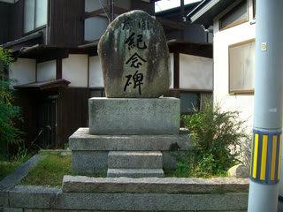 開廓紀念碑(表)