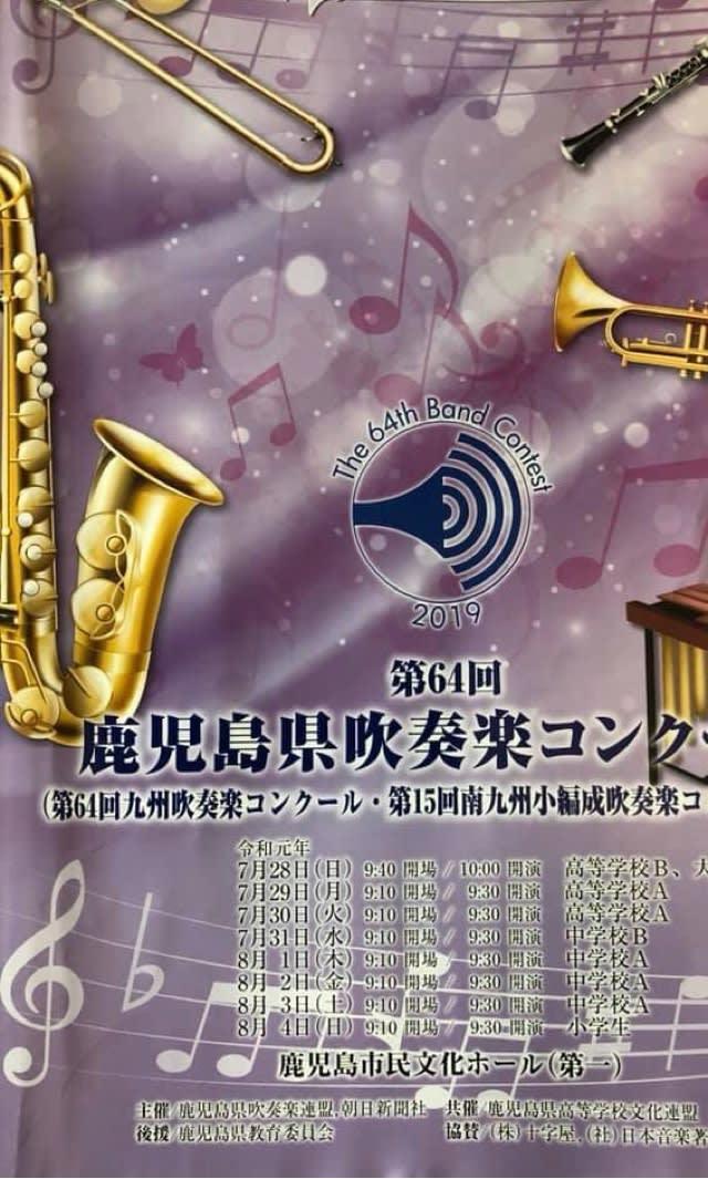 鹿児島 吹奏楽 コンクール 2019