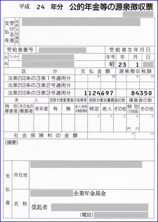 源泉 徴収 票 確定 申告
