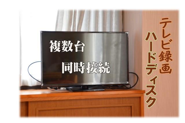 認識 しない テレビ 付け 外 hdd