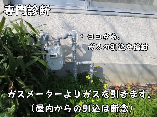 ガス衣類乾燥機_ガスメーター工事