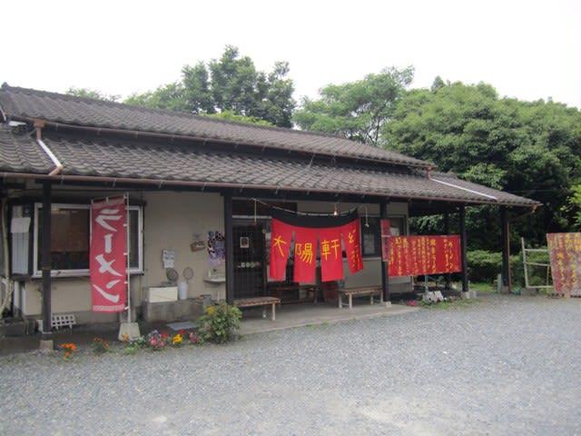 筑前町 大陽軒 - Beauty Road マユパパのブログ