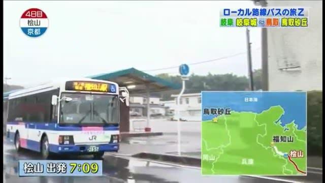 ローカル 路線 バス 乗り継ぎ の 旅