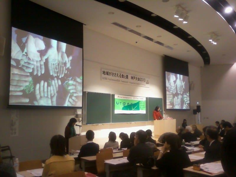 地域が支える食と農 神戸大会2日目。