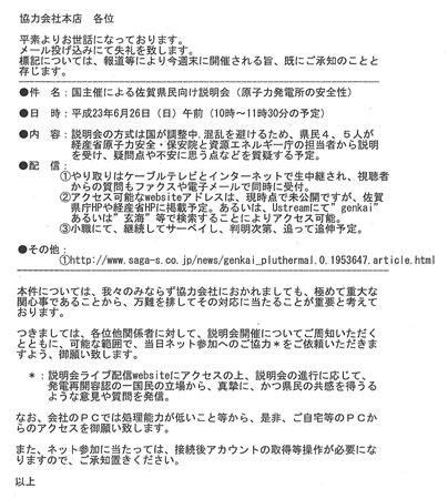 九州電力やらせメール事件