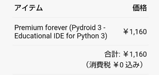 Python】Android端末でPython:Pydroid3について簡単に書いてみるよ