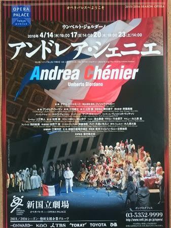 新国立オペラ、ジョルダーノ「ア...