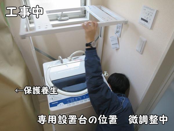 ガス衣類乾燥機の専用台_設置位置の微調整