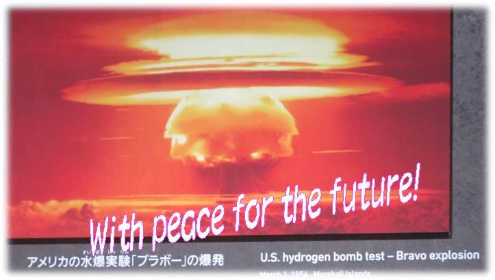 原爆記念資料館、💣未来の子供達の笑顔の為に💥世界のトップ達に見て欲しい、 - いげのやま美化クラブ