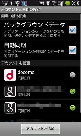 アカウント管理画面