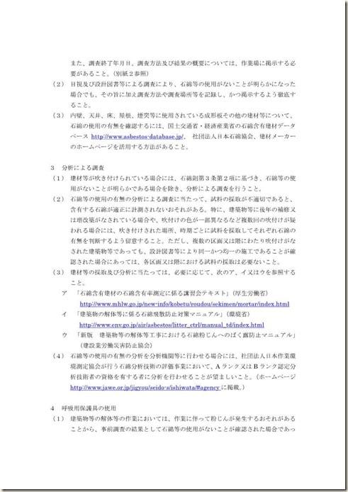 2012労基署への通知(事前調査)_2