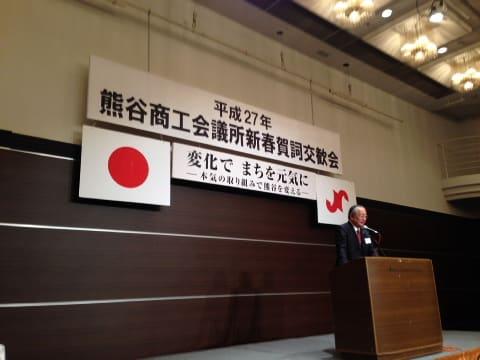 1月8日 熊谷商工会議所「新春賀詞交歓会」 - さちこの徒然日記