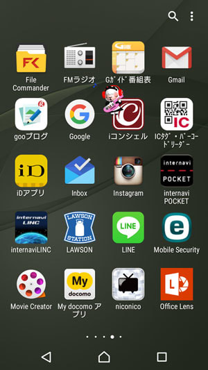 Xperia Z5 CompactのFMラジオアプリ