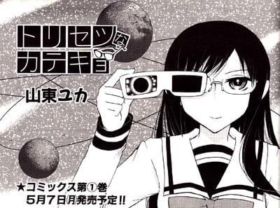 Manga_time_or_2012_06_p043