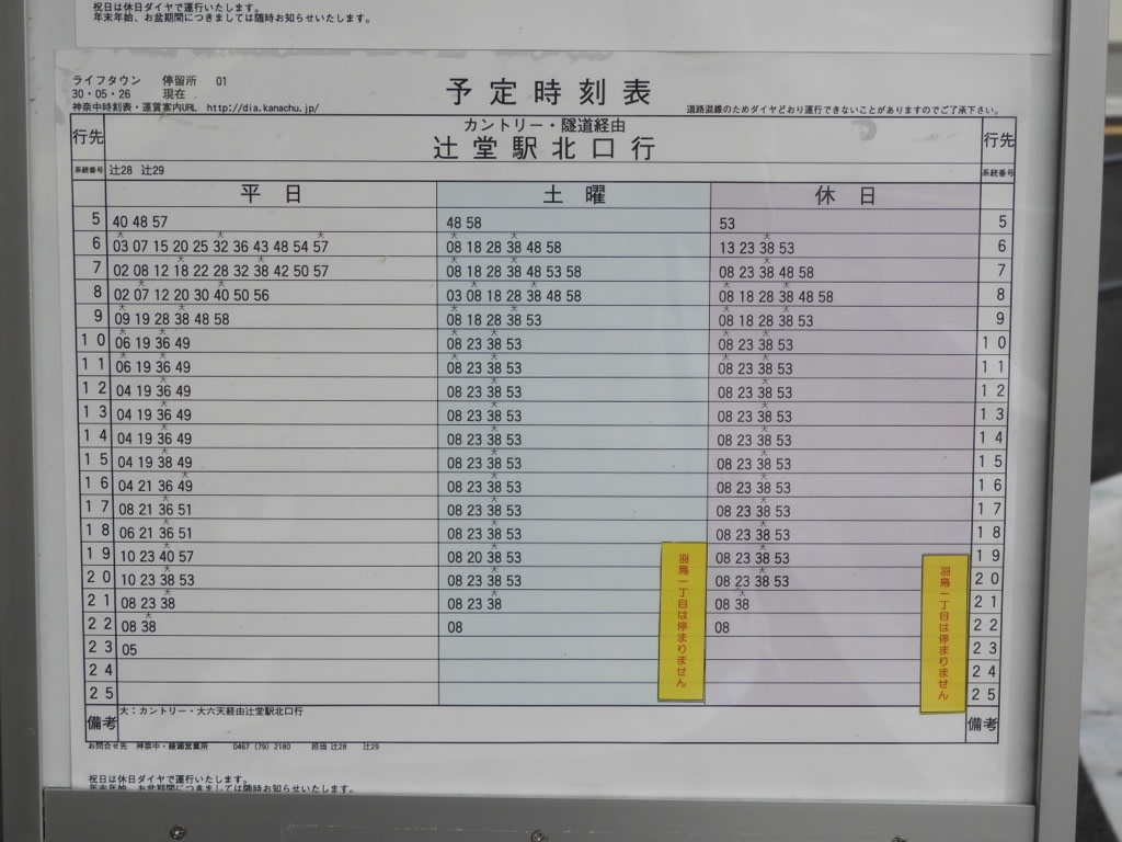 時刻 バス 表 中 神奈