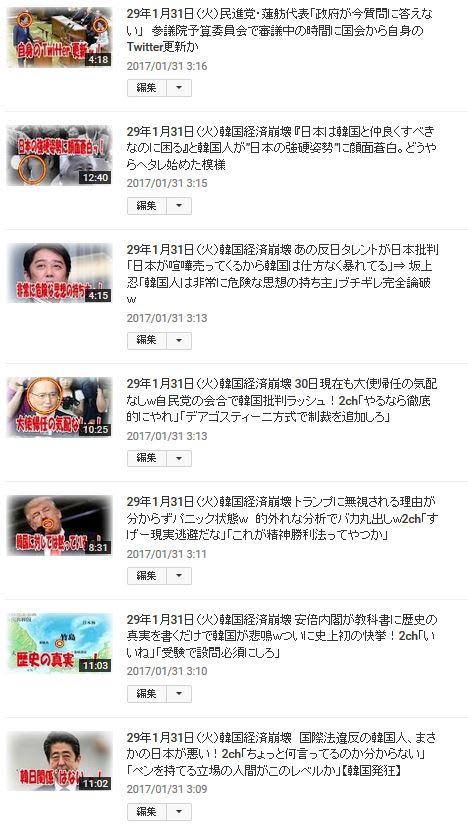 韓国崩壊 最新ニュース