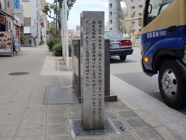 大阪市電創業の地 - 流浪オヤジの探検日記