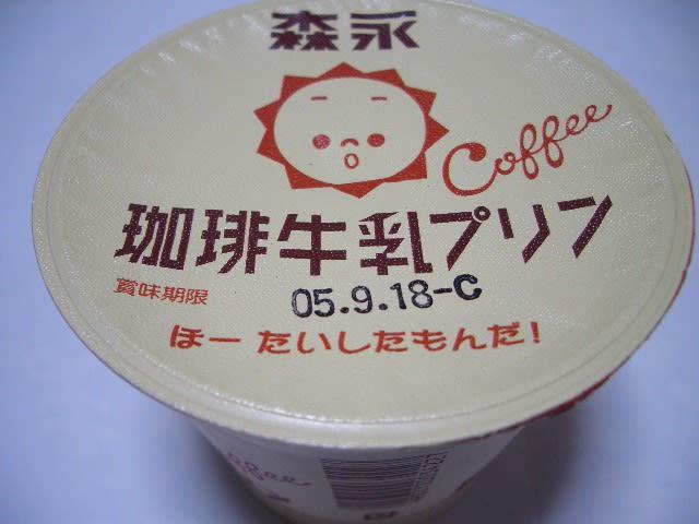 コーヒー 牛乳 プリン