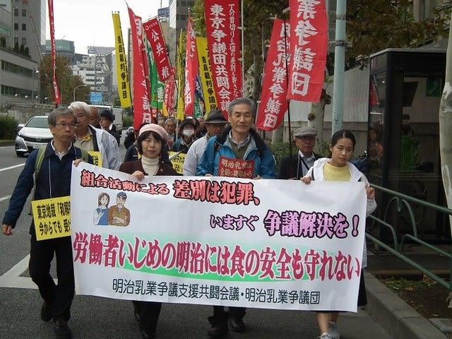 11・19 株式会社 明治包囲デモ行進、「争議解決と食の安全・安心」を ...