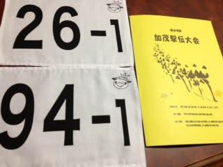 加茂駅伝代表者会議